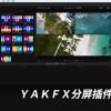【YAKFX原创录制教程】Final Cut Pro X动态分屏使用教程之如何添加视频片段