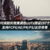 LUTs预设:197个微电影时尚胶片MV视频调色LUT预设支持FCPX/AE/PR
