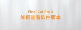 【YAKFX原创录制教程】Final Cut Pro X 中文教程:(0011)如何查看软件版本