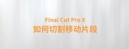 【YAKFX原创录制教程】Final Cut Pro X 中文教程:(0013)如何切割移动片段