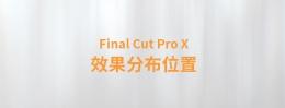 【YAKFX原创录制教程】Final Cut Pro X 中文教程:(0015)效果分布位置