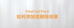 【YAKFX原创录制教程】Final Cut Pro X 中文教程:(0016)如何添加或删除效果