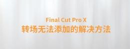 Final Cut Pro X 中文教程:(0018)转场无法添加的解决方法