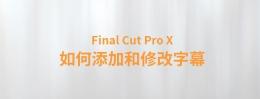 【YAKFX原创录制教程】Final Cut Pro X 中文教程:(0019)如何添加和修改字幕