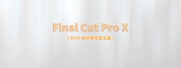 【YAKFX原创录制教程】Final Cut Pro X 中文教程:(0020)如何使用发生器
