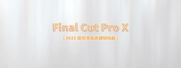 【YAKFX原创录制教程】Final Cut Pro X 中文教程:(0022)如何添加关键帧动画