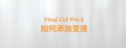 【YAKFX原创录制教程】Final Cut Pro X 中文教程:(0024)如何添加变速