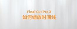 【YAKFX原创录制教程】Final Cut Pro X 中文教程:(0025)如何缩放时间线