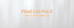 【YAKFX原创录制教程】Final Cut Pro X 中文教程:(0034)第三方插件 LUT预设加载工具 LUT Utility 预设导入方法
