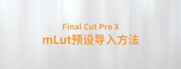 【YAKFX原创录制教程】Final Cut Pro X 中文教程:(0035)第三方插件 LUT预设加载工具 mLut 预设导入方法