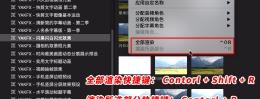 Final Cut Pro X 如何关闭后台自动渲染以及如何手动渲染教程