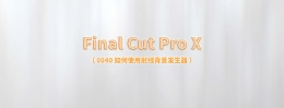 【YAKFX原创录制FCPX教程】Final Cut Pro X 中文教程:(0040)如何使用射线背景发生器