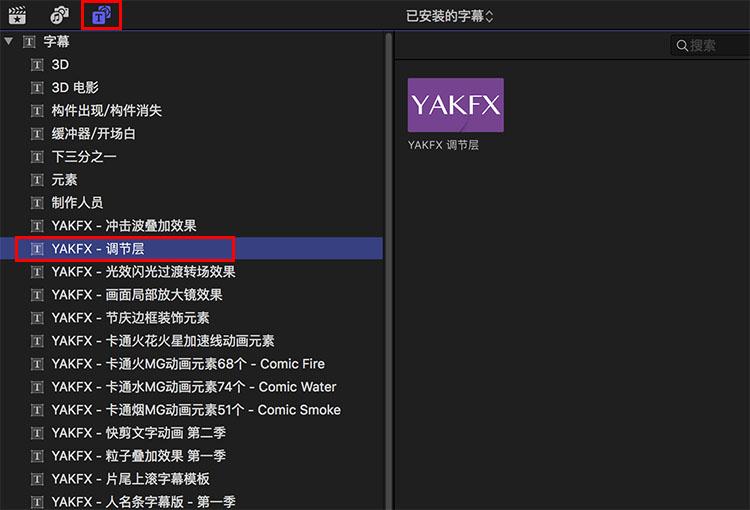 FCPX插件YAKFX调节层 for Final Cut Pro X