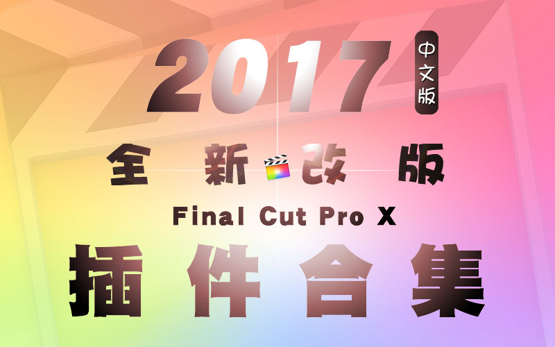 fcpx2017-800